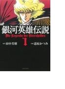 銀河英雄伝説(TOKUMA COMICS) 8巻セット(Tokuma comics)