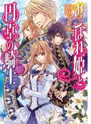 おこぼれ姫と円卓の騎士 2 女王の条件(B's‐LOG文庫)