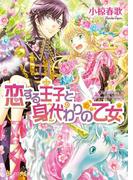 恋する王子と身代わりの乙女 4(B's‐LOG文庫)