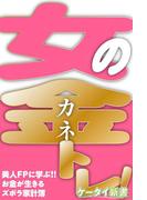er-女の金(カネ)トレ! 美人FPに学ぶ!! お金が生きるズボラ家計簿(eロマンス新書)