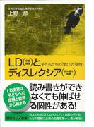 LD(学習障害)とディスレクシア(読み書き障害)(講談社+α新書)