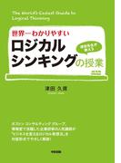 【期間限定価格】世界一わかりやすいロジカルシンキングの授業(中経出版)