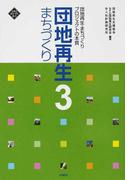 団地再生まちづくり 3 団地再生・まちづくりプロジェクトの本質 (文化とまちづくり叢書)