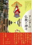 アジアの仏教と神々