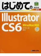 はじめてのIllustrator CS6 ダウンロードサービス付 (BASIC MASTER SERIES)