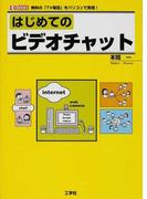 はじめてのビデオチャット 無料の「TV電話」をパソコンで実現! (I/O BOOKS)