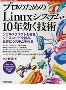 プロのためのLinuxシステム・10年効く技術 シェルスクリプトを書き,ソースコードを読み,自在にシステムを作る (Software Design plusシリーズ)(Software Design plus)