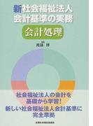 新社会福祉法人会計基準の実務 会計処理