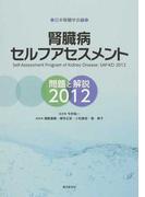 腎臓病セルフアセスメント 問題と解説 2012