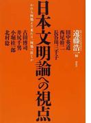日本文明論への視点 われら何処より来たり、何処へ往くか