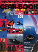 パラグライダー&パラモーターGEAR−BOOK 最強のギア年鑑 2012−2013 (イカロスMOOK)