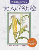 大人の塗り絵 すぐ塗れる、美しいオリジナル原画付き 野菜畑の花と実編