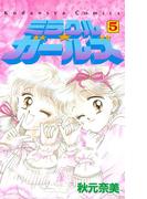 ミラクル☆ガールズ(5)