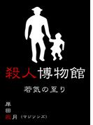 殺人博物館 若気の至り(マイカ文庫)