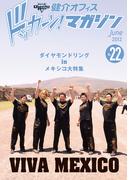 健介オフィス ドッカーン!マガジンNo.22