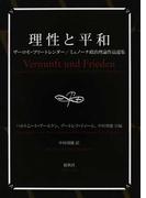 理性と平和 ザーロモ・フリートレンダー/ミュノーナ政治理論作品選集
