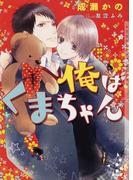 俺はくまちゃん (CHOCOLAT BUNKO)(ショコラ文庫)