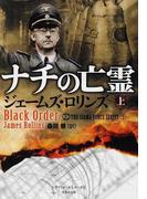 ナチの亡霊 上 (竹書房文庫 シグマフォースシリーズ)(竹書房文庫)
