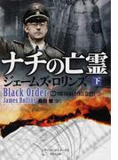 ナチの亡霊 下