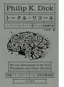 トータル・リコール (ハヤカワ文庫 SF ディック短篇傑作選)(ハヤカワ文庫 SF)