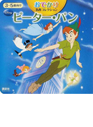 ピーター・パン 3~5歳向け (ディズニーブックス おでかけ名作コレクション)