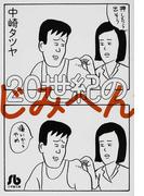 20世紀のじみへん (小学館文庫)(小学館文庫)