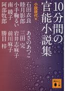 10分間の官能小説集 1 (講談社文庫)(講談社文庫)