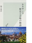 ルネサンス歴史と芸術の物語 (光文社新書)(光文社新書)