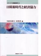 シリーズ・日韓新時代 2 日韓新時代と経済協力