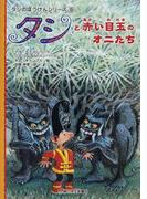 タシと赤い目玉のオニたち (タシのぼうけんシリーズ)