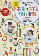 理系アタマを育てる家庭でできる理科実験 自由研究にも役立つ