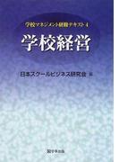 学校マネジメント研修テキスト 4 学校経営