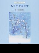もうすぐ春です 佐々木寿信童謡集 (子ども詩のポケット)