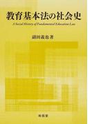 教育基本法の社会史