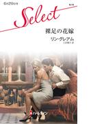 裸足の花嫁(ハーレクイン・セレクト)