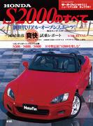 第244弾 HONDA S2000のすべて(すべてシリーズ)