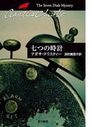 七つの時計(クリスティー文庫)
