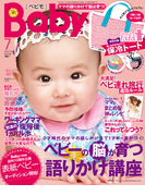 Baby-mo 2012年7月号