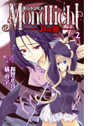 モントリヒト~月の翼~(2)(CR comics)