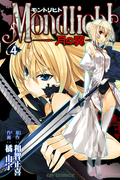 モントリヒト~月の翼~(4)(CR comics)