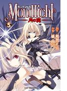 モントリヒト~月の翼~(5)(CR comics)