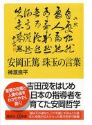 安岡正篤 珠玉の言葉(講談社+α新書)