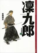 凛九郎(2) 《父の秘密》(YA! ENTERTAINMENT)