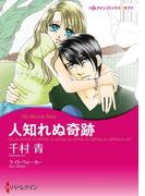 人知れぬ奇跡(ハーレクインコミックス)