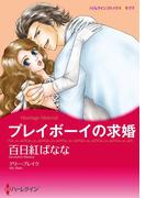 プレイボーイの求婚(ハーレクインコミックス)
