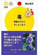 毒(PHPサイエンス・ワールド新書)