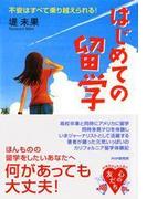 はじめての留学(YA心の友だちシリーズ)