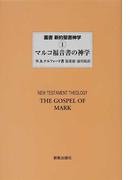 叢書新約聖書神学 1 マルコ福音書の神学