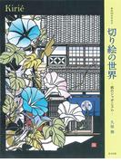 切り絵の世界 画業40周年記念 紙のジャポニスム