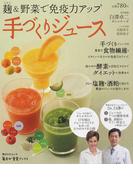 麴&野菜で免疫力アップ手づくりジュース (角川SSCムック 毎日が発見ブックス)(角川SSC)